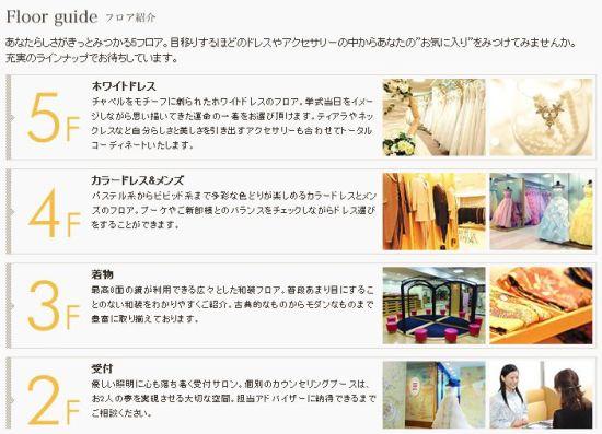 結婚式和装のお着物試着しました★ブライダルサロンHANA ヘアメイクプロ愛用☆秘密コスメ★コスメ目利きのあなたが知るべき化粧品の真実★日本には 広告宣伝を全くせず、品質の高さのみで高いご支持の Made in Japan コスメがあります。当店はそんな匠達と、コスメ目利きなあなたをつなぐ会員制サイトです フェロモン美肌組