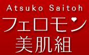 齋藤天津子おすすめ秘密コスメの登録はこちら | フェロモン美肌組