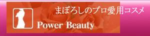 フェロモン美肌組はMade in japanのプロしか買えない秘密コスメの匠と、コスメ目利きなあなたをつなぐ会員制サイトです-パワービューティ