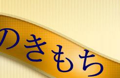 たるみはここに栄養が足りないから - No.4-女のきもち ヘアメイクプロ愛用☆秘密コスメ★コスメ目利きのあなたが知るべき化粧品の真実★日本には 広告宣伝を全くせず、品質の高さのみで高いご支持の Made in Japan コスメがあります。当店はそんな匠達と、コスメ目利きなあなたをつなぐ会員制サイトです フェロモン美肌組