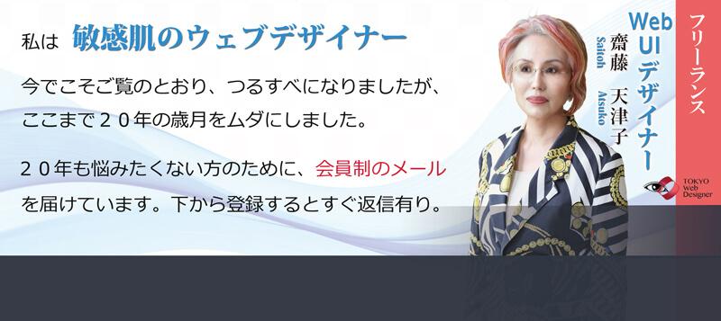 齋藤天津子おすすめ秘密コスメの登録はこちら ヘアメイクプロ愛用☆秘密コスメ★コスメ目利きのあなたが知るべき化粧品の真実★日本には 広告宣伝を全くせず、品質の高さのみで高いご支持の Made in Japan コスメがあります。当店はそんな匠達と、コスメ目利きなあなたをつなぐ会員制サイトです フェロモン美肌組